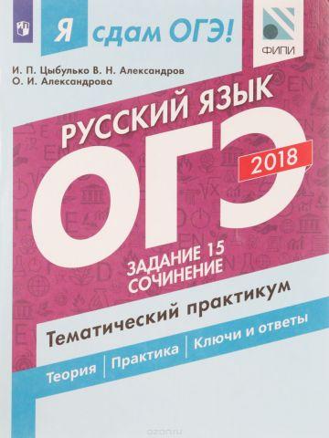 ОГЭ-2018. Русский язык. Тематический практикум. В 3 частях. Часть 3. Задание 15. Сочинение