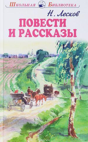 Николай Лесков. Повести и рассказы