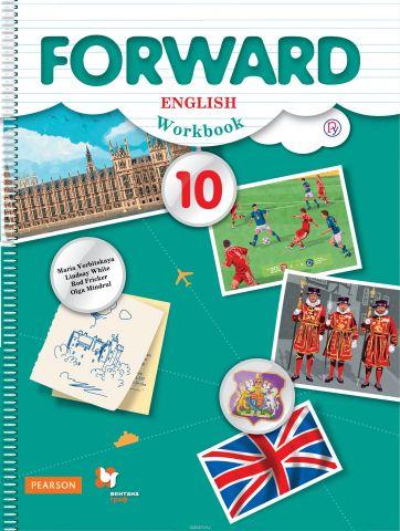 Forward English 10: Workbook / Английский язык. 10 класс. Базовый уровень. Рабочая тетрадь