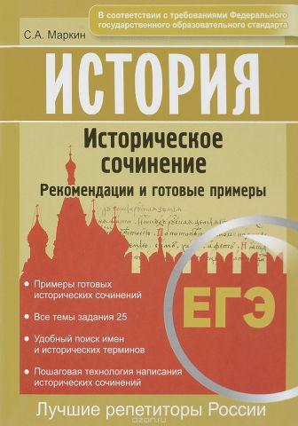 ЕГЭ. История. Задание 25. Историческое сочинение. Алгоритм выполнения и примеры