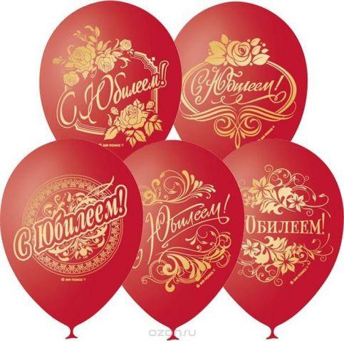 Latex Occidental Набор воздушных шариков Декоратор С Юбилеем цвет вишневый 25 шт
