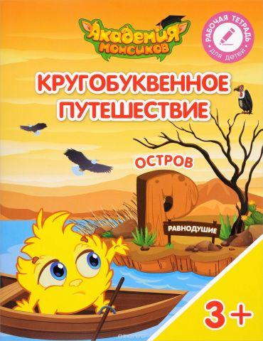 """Кругобуквенное путешествие. Остров """"Р"""". Пособие для детей 3-5 лет"""