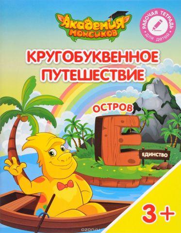 """Кругобуквенное путешествие. Остров """"Е"""". Пособие для детей 3-5 лет"""
