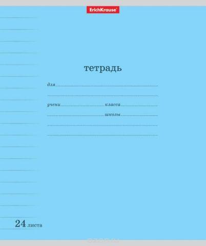 Erich Krause Набор тетрадей Классика 24 листа в линейку цвет голубой 10 шт