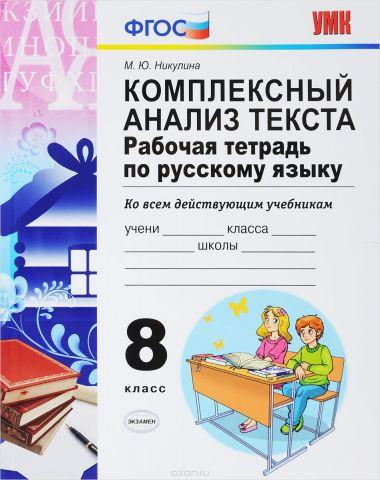 Русский язык. Комплексный анализ текста. 8 класс. Рабочая тетрадь