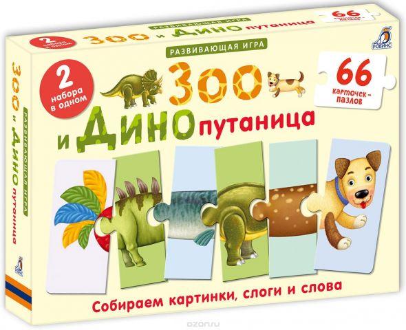 Робинс Обучающая игра Зоо и Динопутаница
