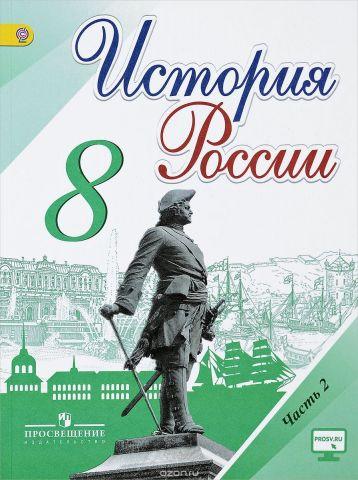 История России. 8 класс. Учебник. В 2 частях. Часть 2