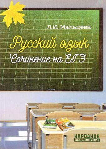 Русский язык. Cочинение на ЕГЭ