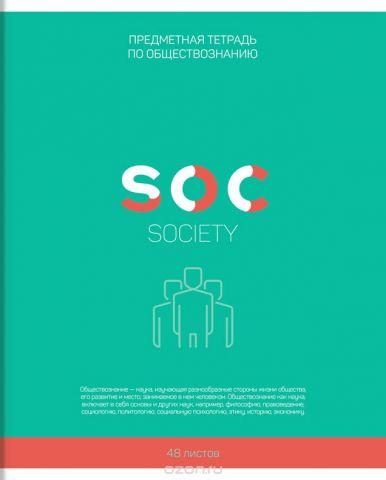 ArtSpace Тетрадь Ученье – цвет! Обществознание 48 листов в клетку