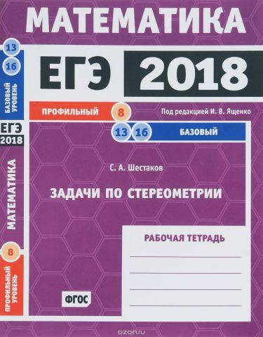 ЕГЭ-2018. Математика. Задачи по стереометрии. Задача 8 (профильный уровень). Задачи 13, 16 (базовый уровень)