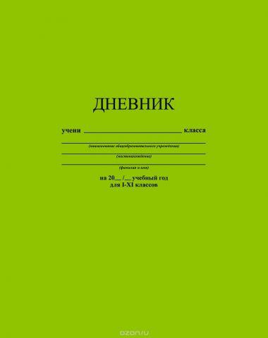 Апплика Дневник школьный цвет зеленый С2676-19