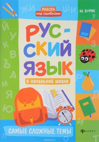 Русский язык в начальной школе. Самые сложные темы
