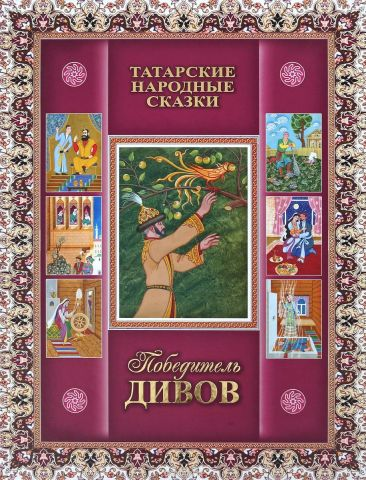 Победитель дивов. Татарские народные сказки
