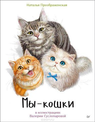 Мы - кошки