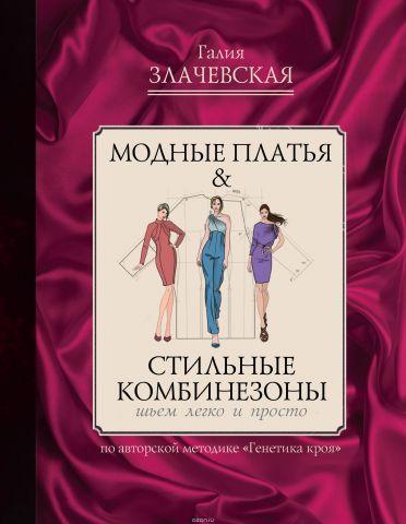 Модные платья & стильные комбинезоны. Шьем легко и просто