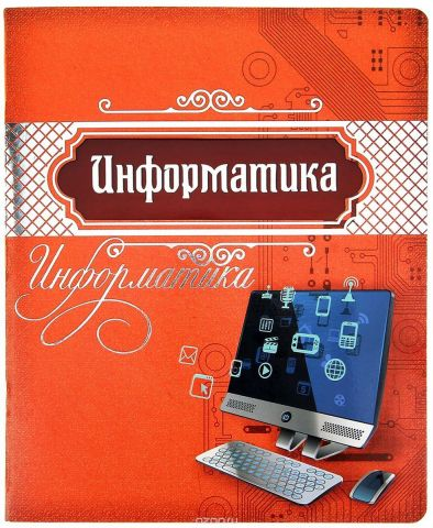 """Тетрадь """"Информатика"""", в клетку, 48 листов. 193255"""