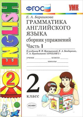 Английский язык. 2 класс. Грамматика. Сборник упражнений. Часть 1