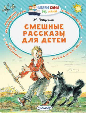 М. Зощенко. Смешные рассказы для детей