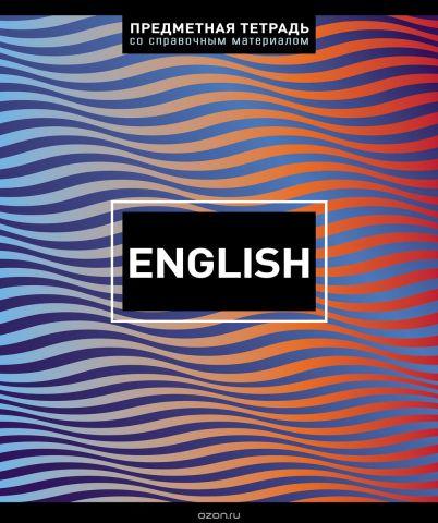 Magic Lines Тетрадь Волна Английский язык 48 листов в клетку
