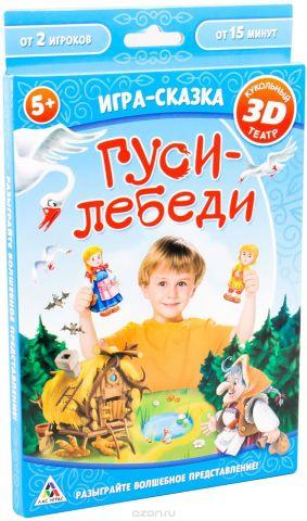 Лас Играс Игра-сказка 3D кукольный театр Гуси-лебеди