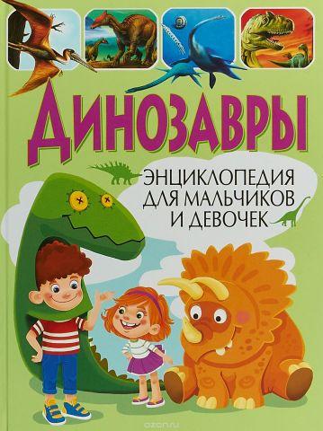 Динозавры. Энциклопедия для мальчиков и девочек