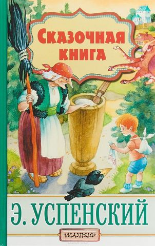Сказочная книга