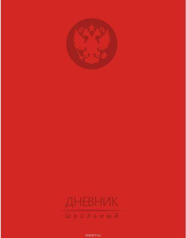 Unnika Land Дневник школьный Государственная символика
