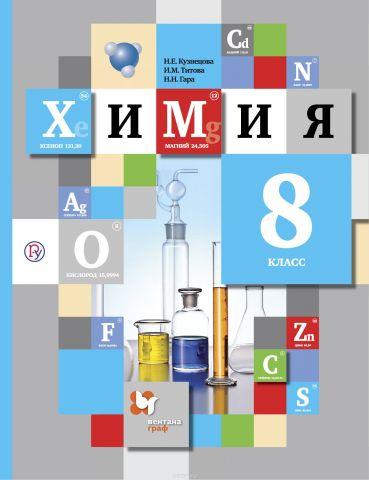 Химия. 8класс. Учебник