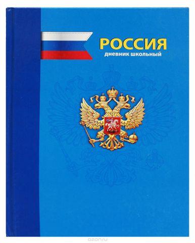 Prof Press Дневник школьный Символика РФ на голубом 48 листов