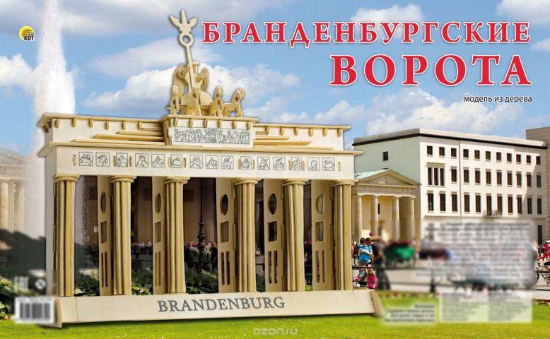 Рыжий Кот Сборная деревянная модель Бранденбургские ворота