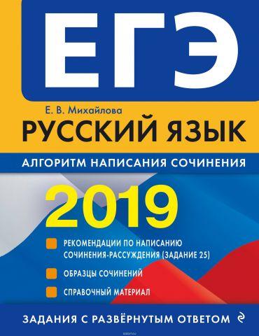 ЕГЭ-2019. Русский язык. Алгоритм написания сочинения