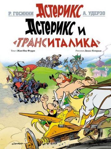 """Астерикс и """"ТрансИталика"""""""