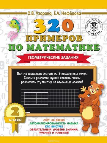 320 примеров по математике. 2 класс. Геометрические задания