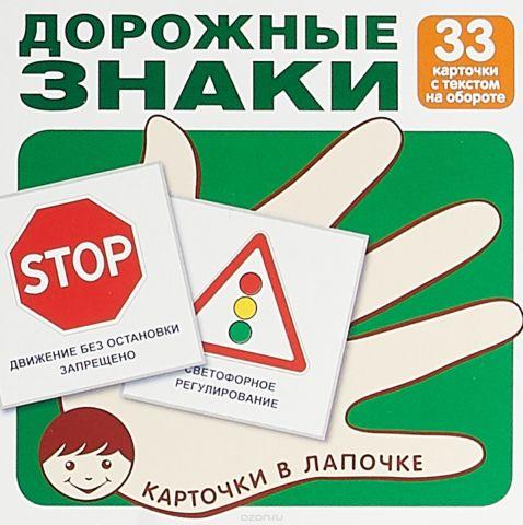 Основные дорожные знаки (комплект из 33 карточек)