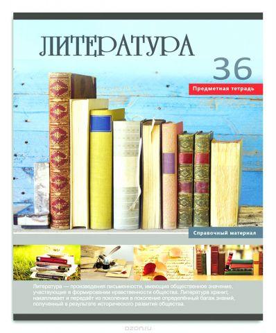 Profit Тетрадь Учись легко Литература 36 листов в линейку
