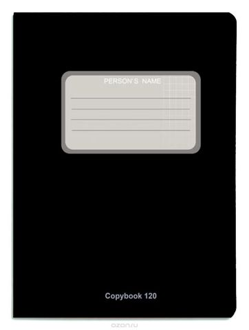 Проф-Пресс Тетрадь 120 листов в клетку цвет черный