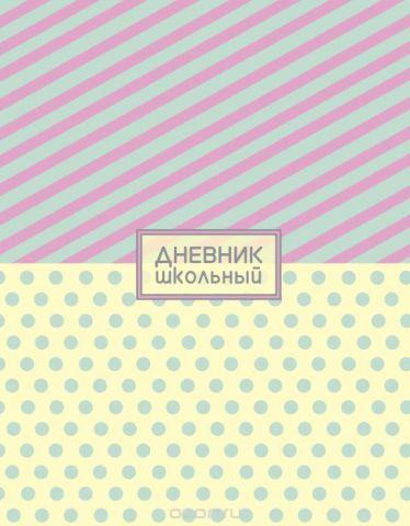 Феникс+ Дневник школьный Полоска и горошек цвет желтый розовый серый