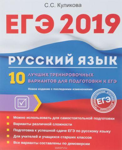 ЕГЭ 2019. Русский язык. 10 лучших тренировочных вариантов для подготовки к ЕГЭ