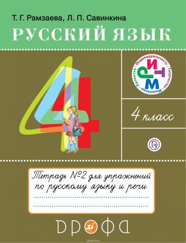 Русский язык. 4 класс. Тетрадь для упражнений по русскому языку и речи. В 2-х частях. Часть 2.