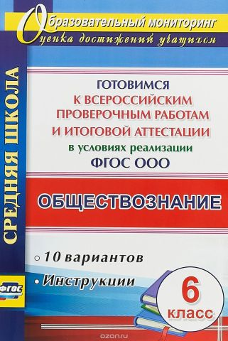 Обществознание. 6 кл. Готовимся к Всероссийским проверочным работам. 10 вариантов, инструкции. (ФГОС)