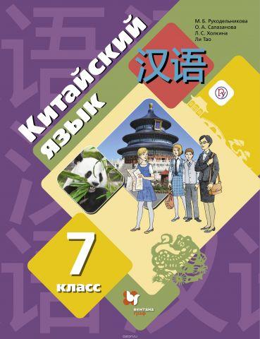 Китайский язык. Второй иностранный язык. 7 класс. Учебное пособие