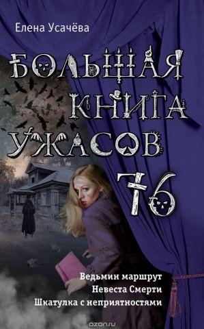 Большая книга ужасов 76