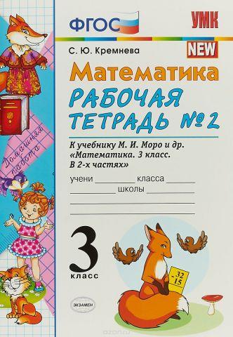 Математика. 3 класс. Рабочая тетрадь к учебнику М. И. Моро и др. В 2 частях. Часть 2