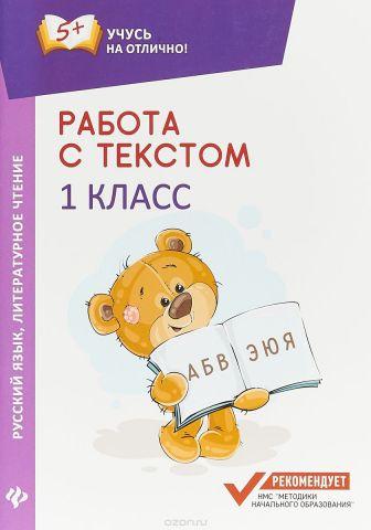 Работа с текстом. Русский язык. Литературное чтение. 1 класс