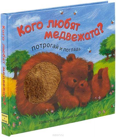 Кого любят медвежата?