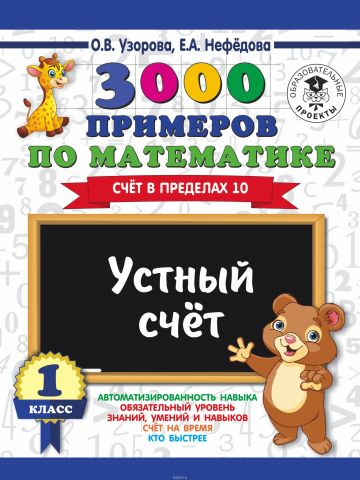 3000 примеров по математике. 1 класс. Устный счет. Счет в пределах 10