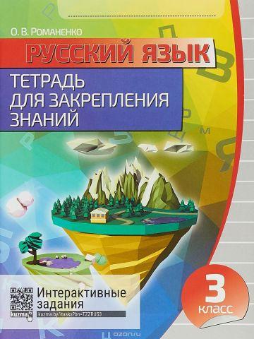 Русский язык. 3 класс. Тетрадь для закрепления знаний + QR-код