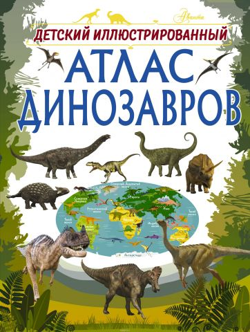 Детский иллюстрированный атлас динозавров