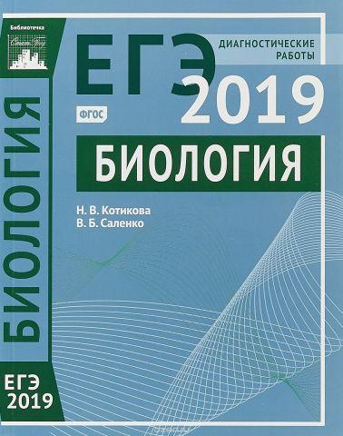 ЕГЭ 2019. Биология. Диагностические работы