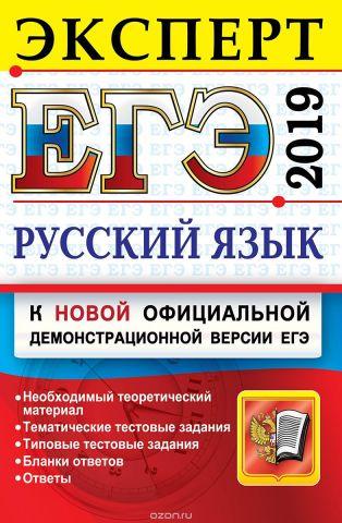 ЕГЭ 2019. Русский язык. Эксперт в ЕГЭ. Подготовка к ЕГЭ